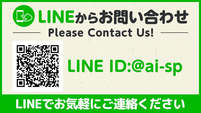 LINEからのお問い合わせ
